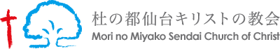杜の都仙台キリストの教会 Mori no Miyako Sendai Church of Christ